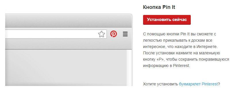 Пинтерест кнопка для браузера