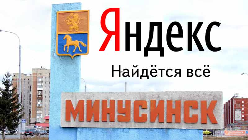 "Новый алгоритм Яндекса ""Минусинск"""