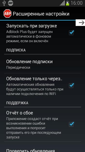 AdBlock Plus 3