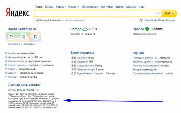 Фаза луны сегодня. Виджет Яндекс