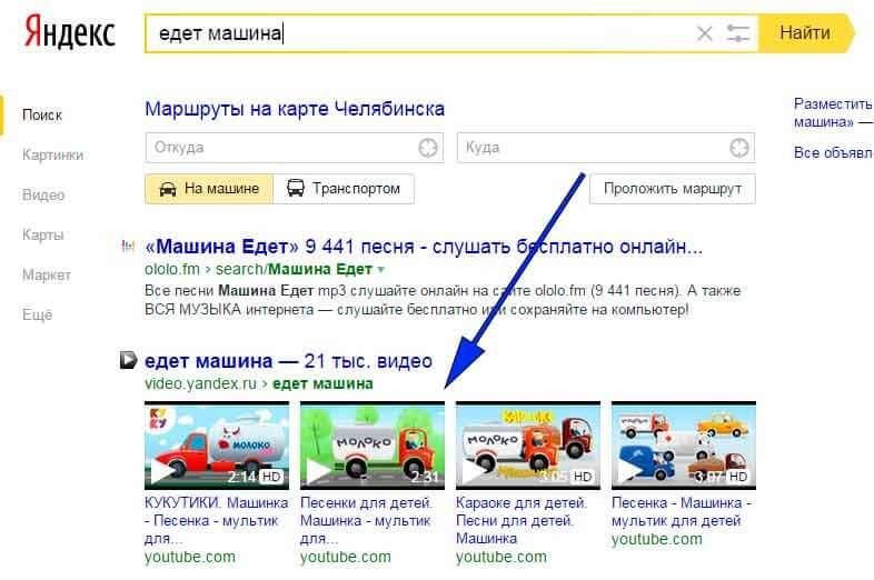 Видео в выдаче Яндекс
