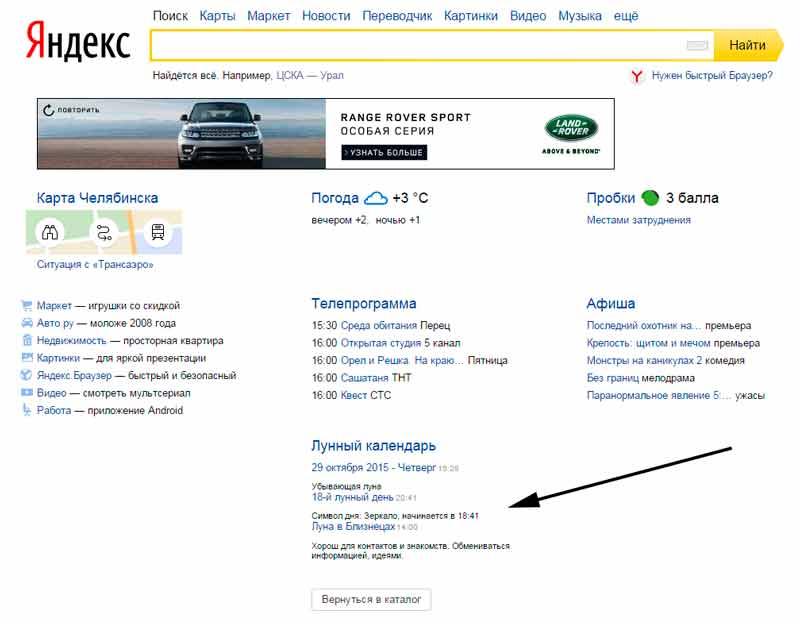 Лунный календарь - виджет на Яндекс