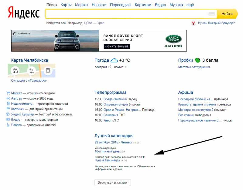 Виджеты газеты на Яндекс