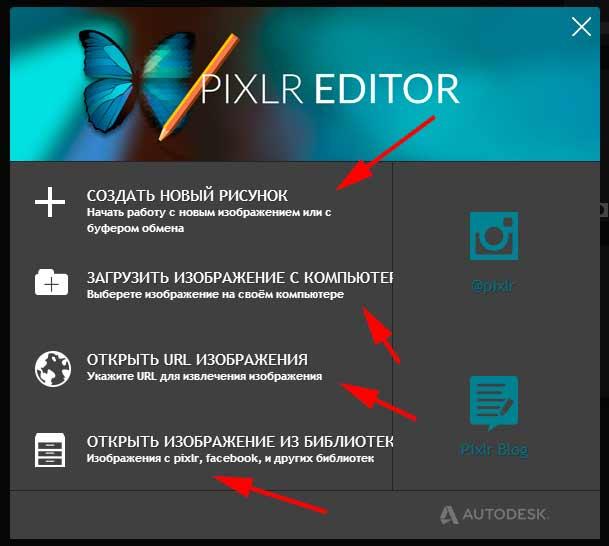Руссифицированный Фотошоп онлайн с эффектами