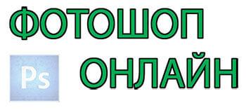 Онлайн Фотошоп на русском языке бесплатно