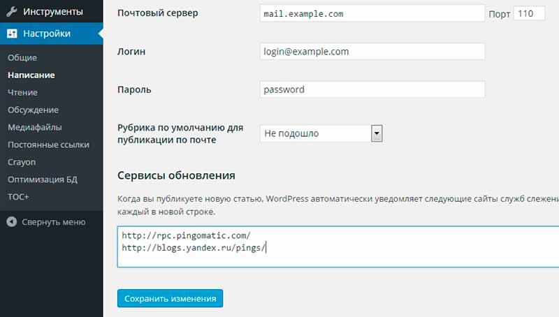 ping-servisi-v-vordpress-sayt-yandex