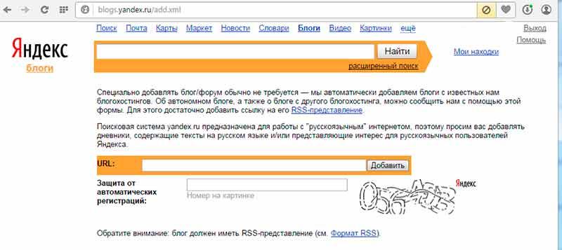 Пинг Яндекса