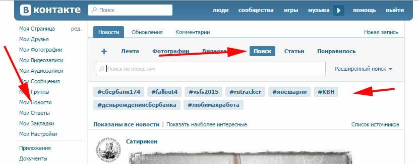 Популярные хештеги вконтакте