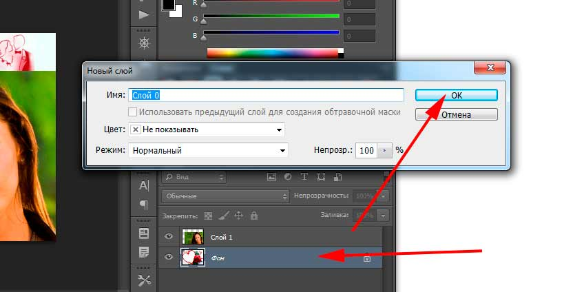 Как добавить картинку на слой в фотошопе