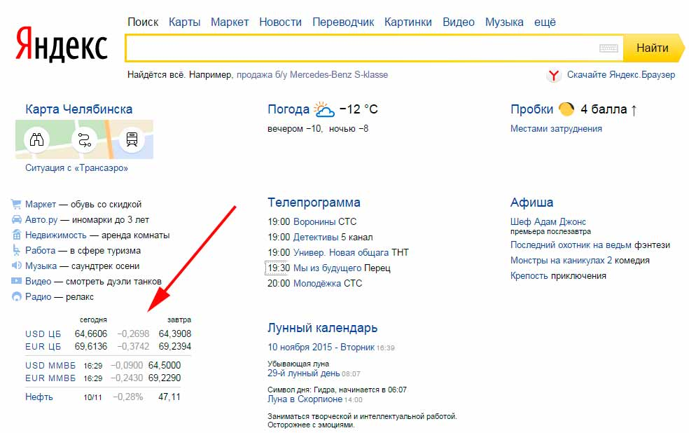 Виджет курс ЦБ в Яндексе