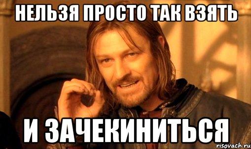 zachekinitsya-kartinka-znachenie