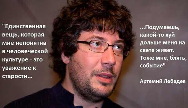 artemiy-lebedev-chsv