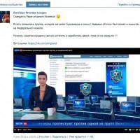 Букмекеры протестуют против группы Вконтакте