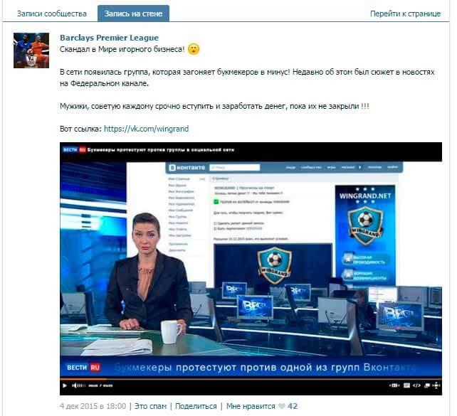 bukmekeri-protiv-gruppi-vkontakte