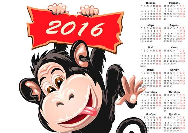 Календари на 2016 год для Фотошопа
