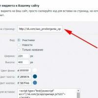 Виджет сообщества или группы Вконтакте на сайт