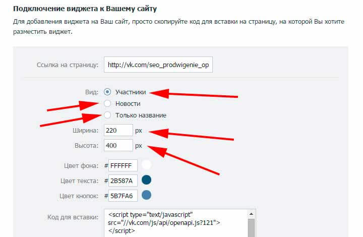 nastroyka-vidgeta-soobshestva-vkontakte-visota-i-shirina-vidgeta