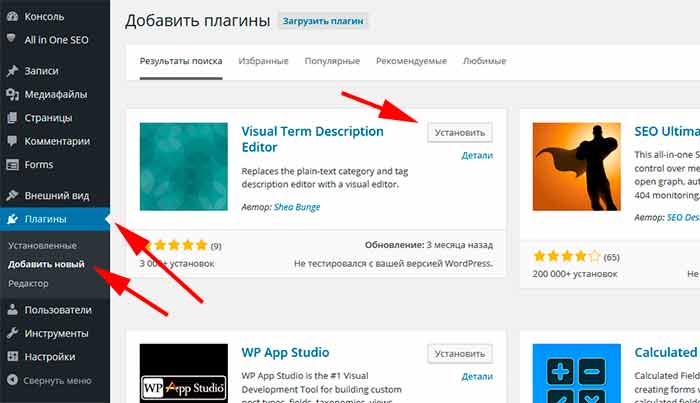Плагин Visual Term Description Editor