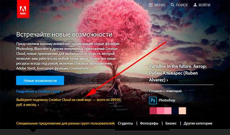 ssilka-podpiska-na-kreativ-kloud-fotoshop