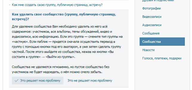 Как удалить группу Вконтакте которую вы создали
