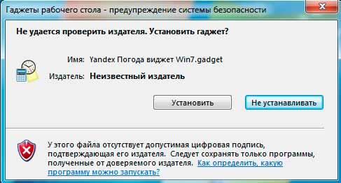 ustanovka-yandex-pogoda-vidget