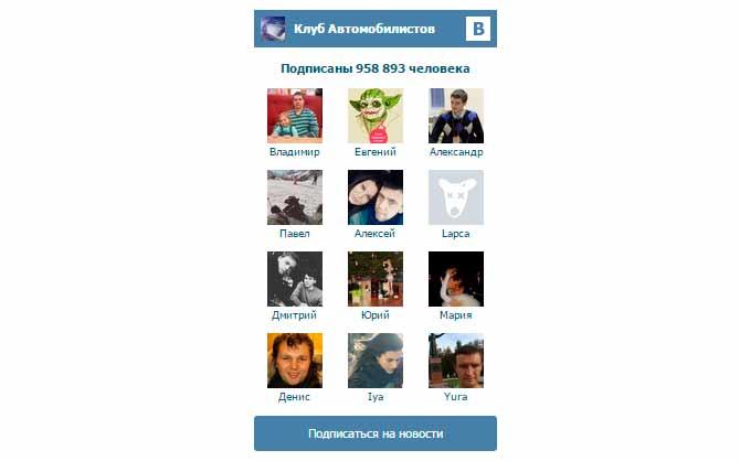 vidget-dlya-soobshestv-vkontakte-na-sayt