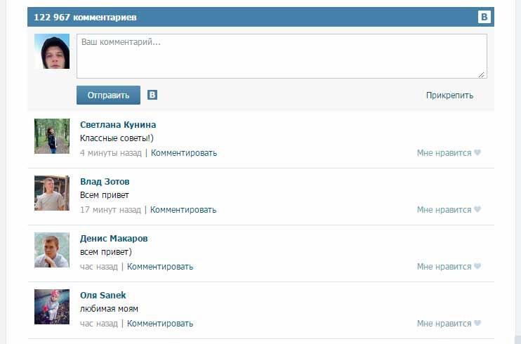 vidget-kommentarii-vkontakte-na-sayt