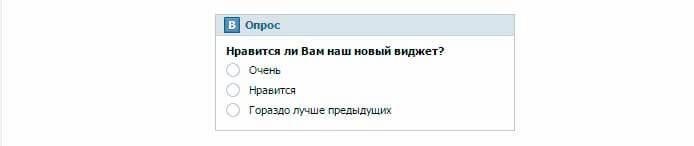 vidget-oprosov-vkontakte-na-sayt