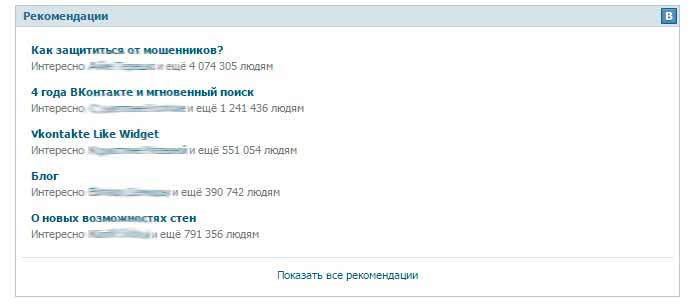 vidget-rekomendacii-vkontakte-na-sayt