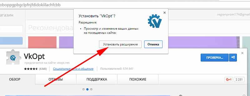 vkopt-dlya-google-chrome-ustanovka