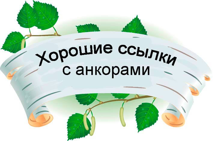 besplatno-razmestit-ssilku-dlya-sayta