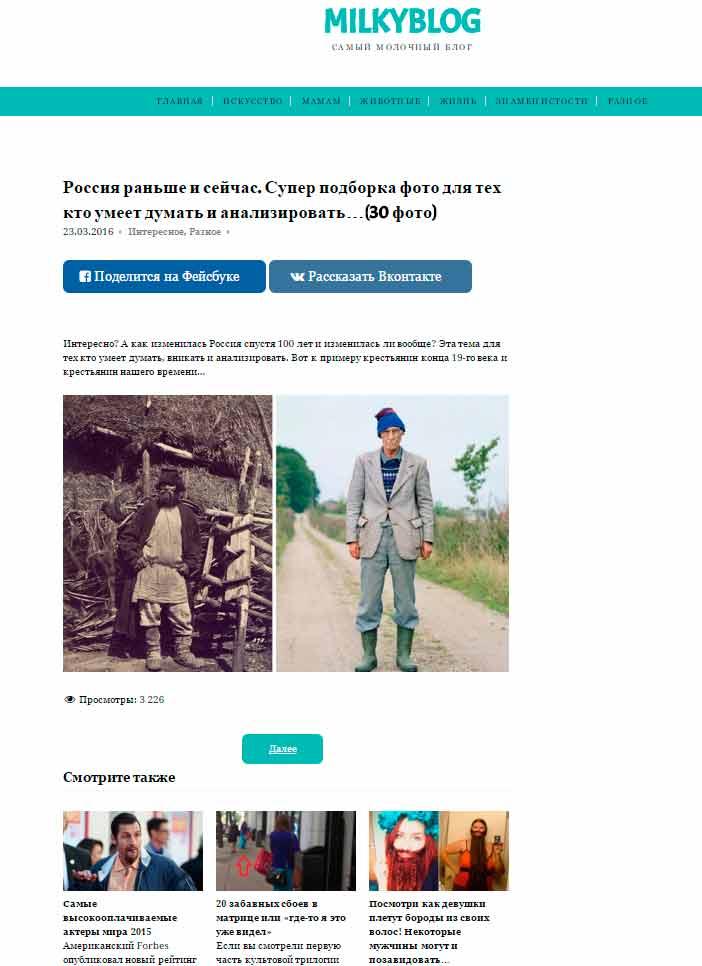 milkyblog-ru-bez-reklami