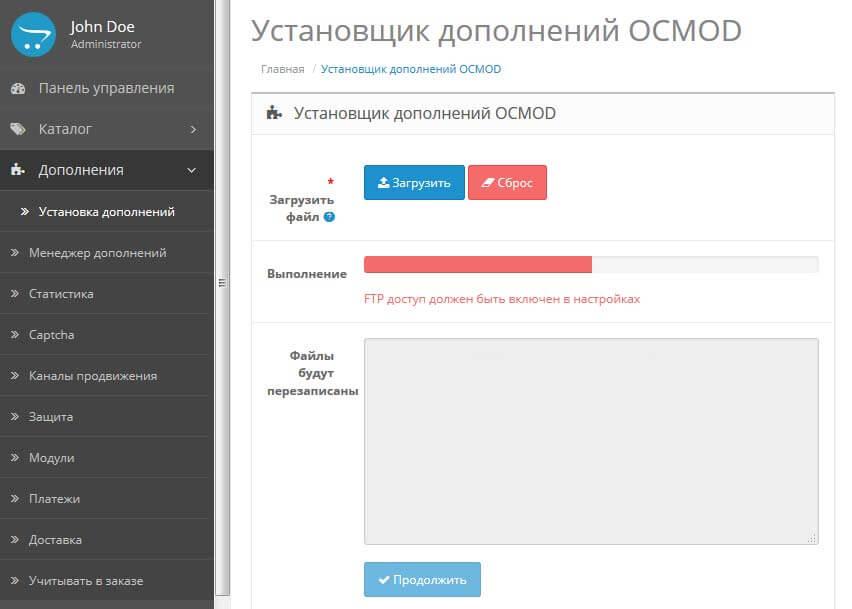 Избавляемся от надписи «FTP должен быть включен в настройках» в Opencart 2