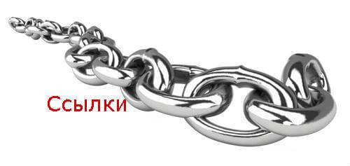 ssilki-besplatno-05-2016