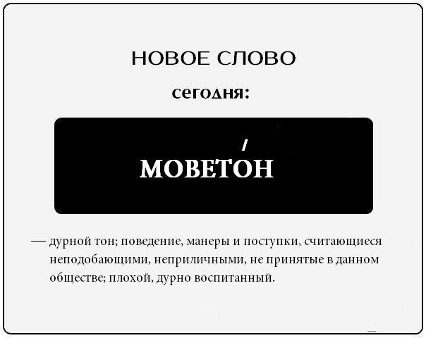 Моветон — значение слова