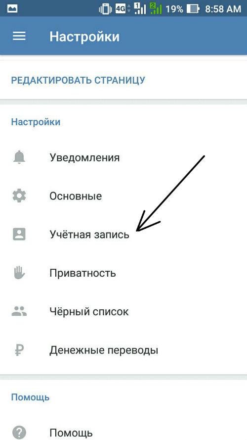Как узнать по номеру телефона где зарегистрирован на сайтах человек