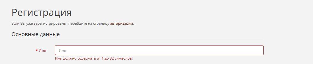 количество символов в имени пользователя при регистрации на сайте Опенкарт 2