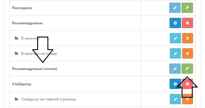 """Копия модуля """"Рекомендуемые товары"""" в админке Опенкарт"""